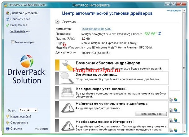 DriverPack Solution 17.3.3 Full