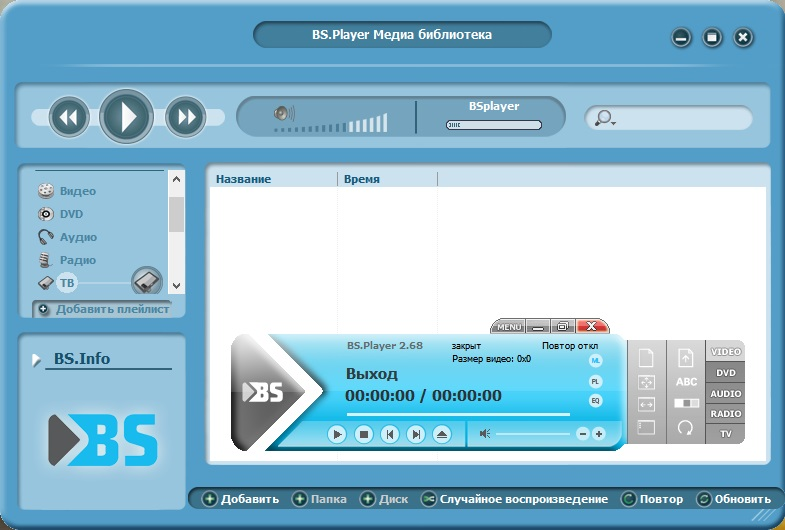 BSplayer 2.70 Build 1080