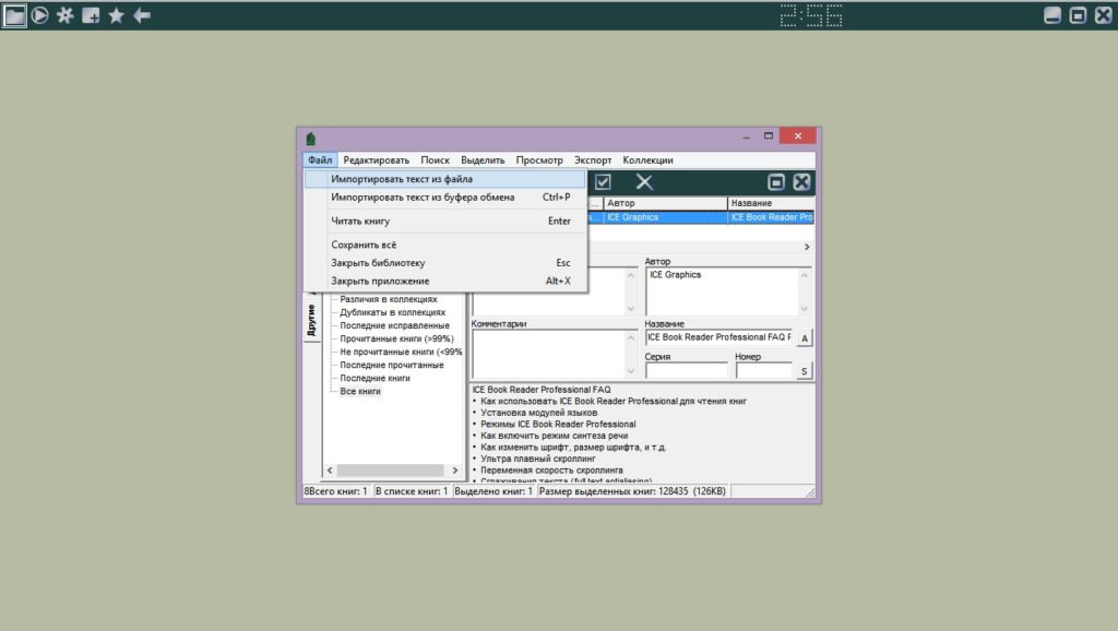 ICE Book Reader 9.4.6