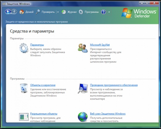 Windows Defender 1.153.1833.0
